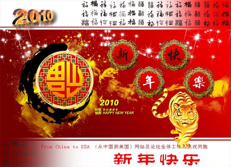 虎年新春快乐