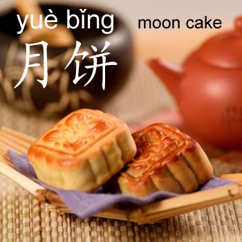 moon_cake_0